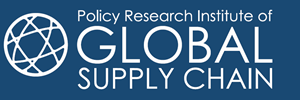 Policy Research Institute of Global Supply Chain