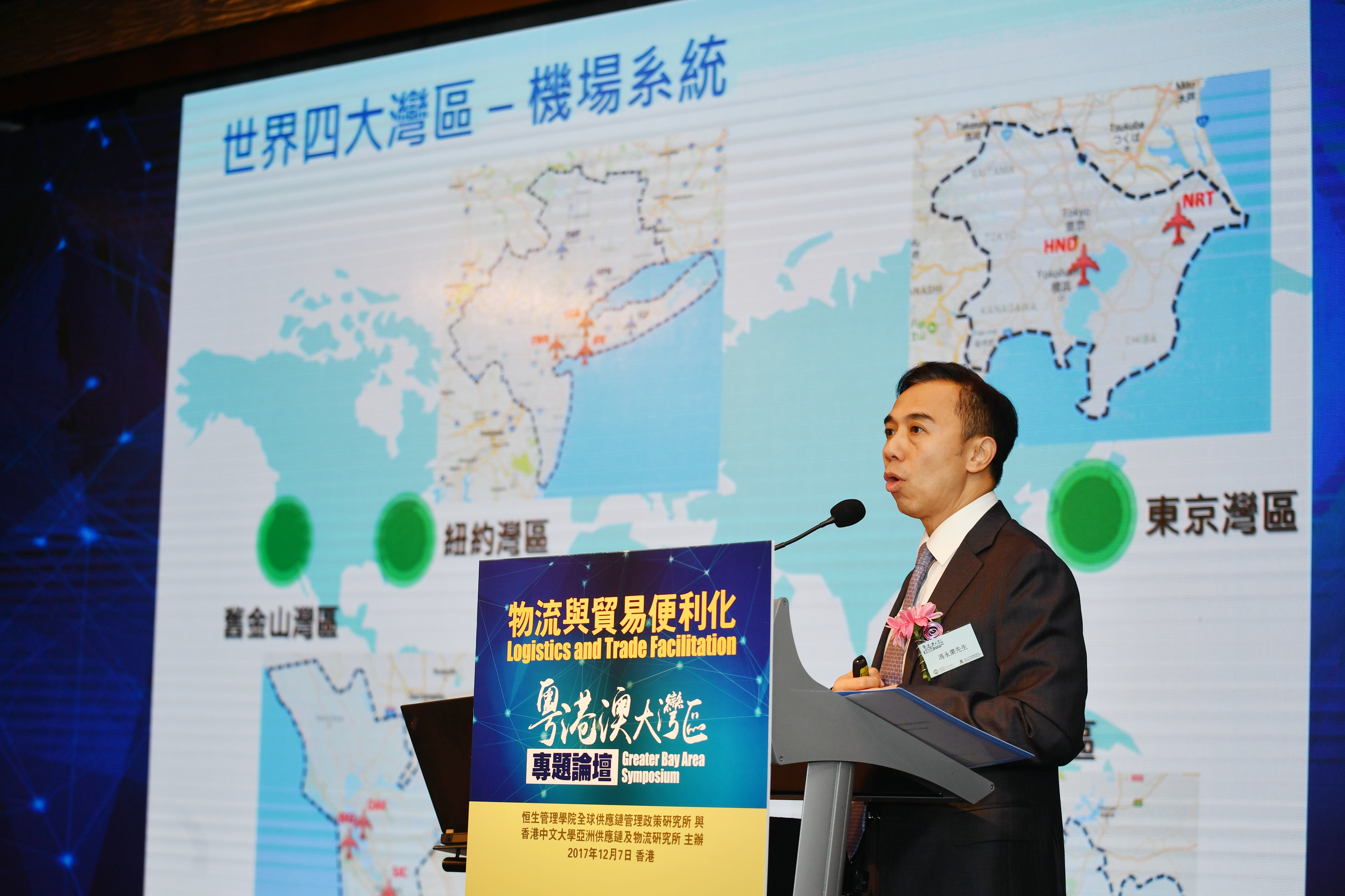 Mr Wilson Fung Wing-yip, Executive Director of Corporate Development of Hong Kong Airport Authority, delivered a keynote speech.