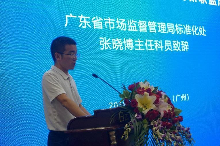 廣東省市場監督管理局標準化處張曉博主任科員致辭