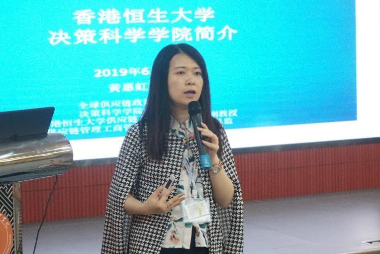 香港恒生大學全球供應鏈政策研究所主任黃惠虹博士發表主題演講