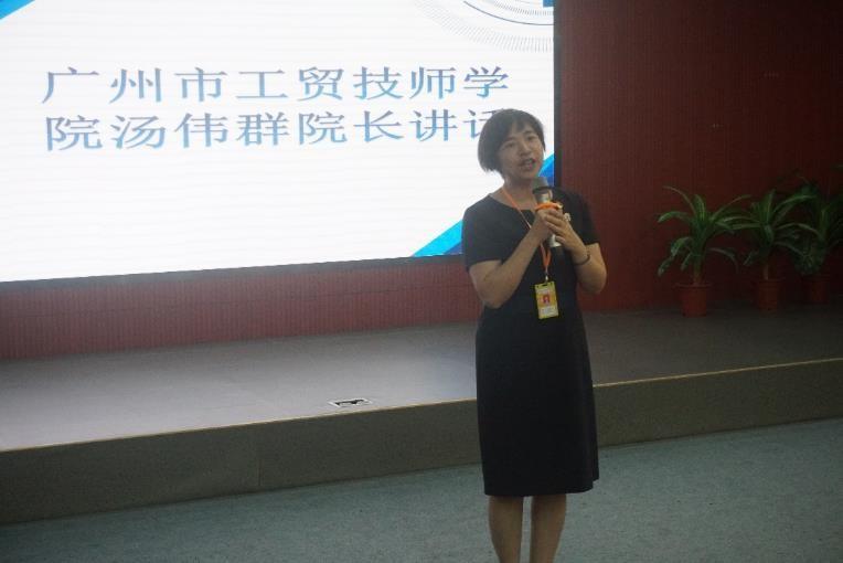 廣州市工貿技師學院湯偉群院長作總結發言