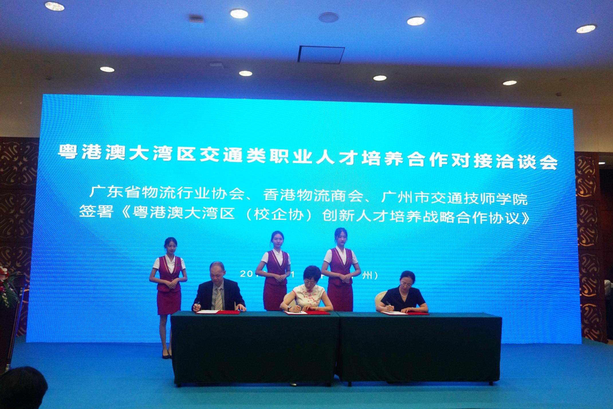 《粵港澳大灣區(校企協)創新人才培養戰略合作協議》簽署儀式