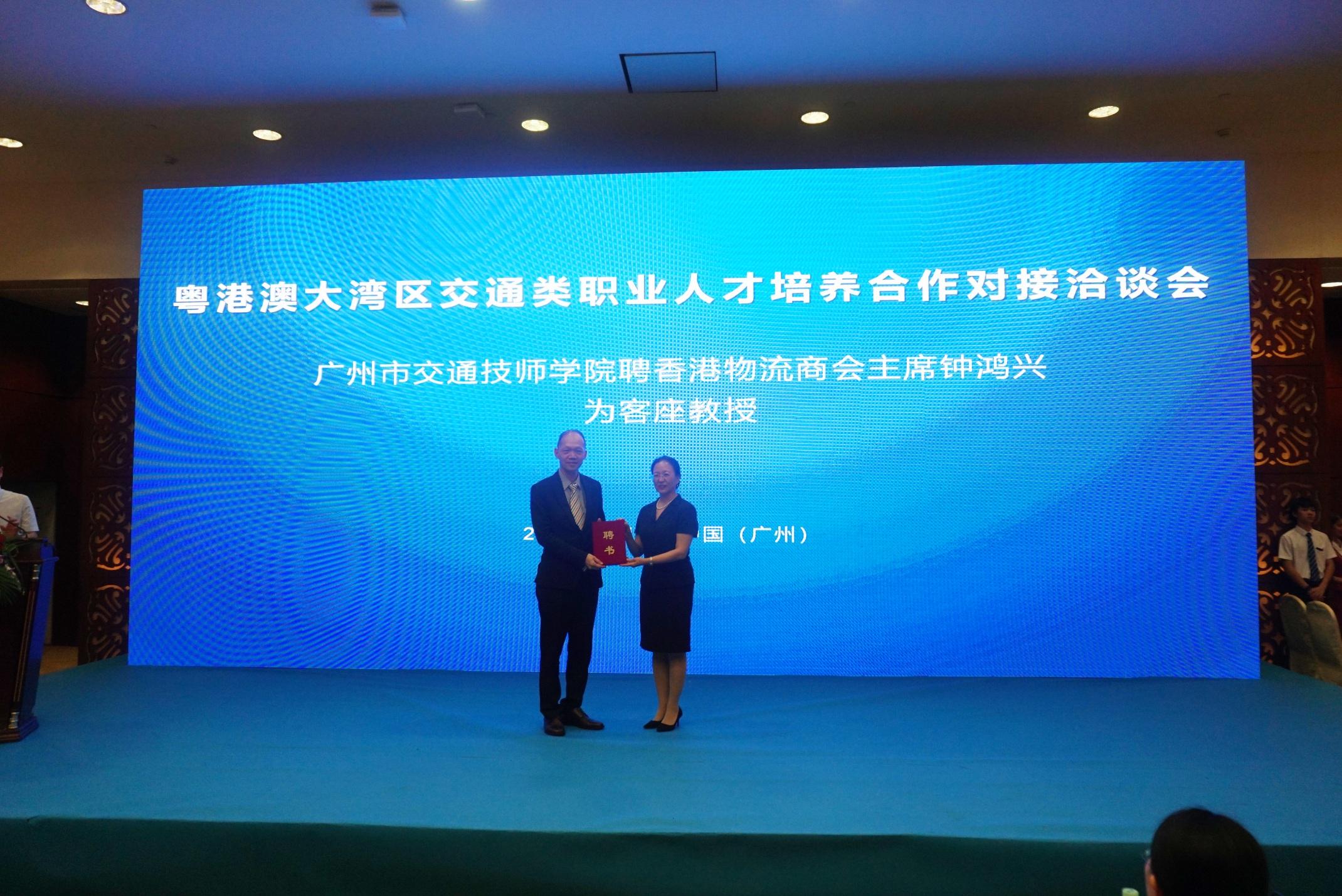 香港物流商會鐘鴻興主席獲廣州市交通技師學院聘任為客座教授