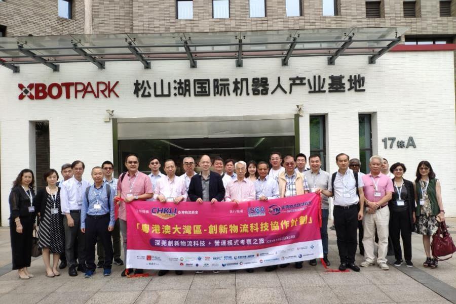 代表團在松山湖國際機器人產業基地合影